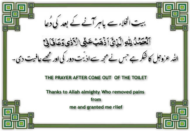 Masnoon dua s minhaj ul quran international page 9 for Bathroom jane ki dua
