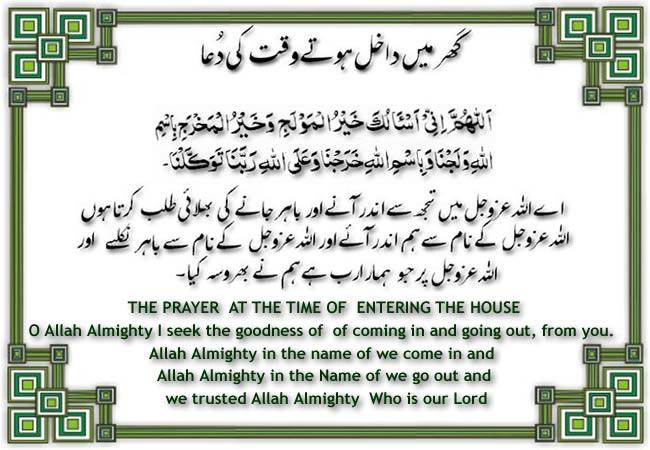 Prayer For New Home Islam