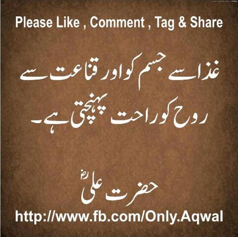 Hazrat Ali Famous Quotes In Urdu: Minhaj-ul-Quran International