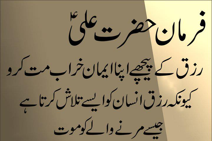 Islamic Quotes   Minhaj-ul-Quran International   Page 3