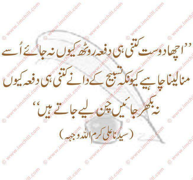 quotes by hazrat ali like success
