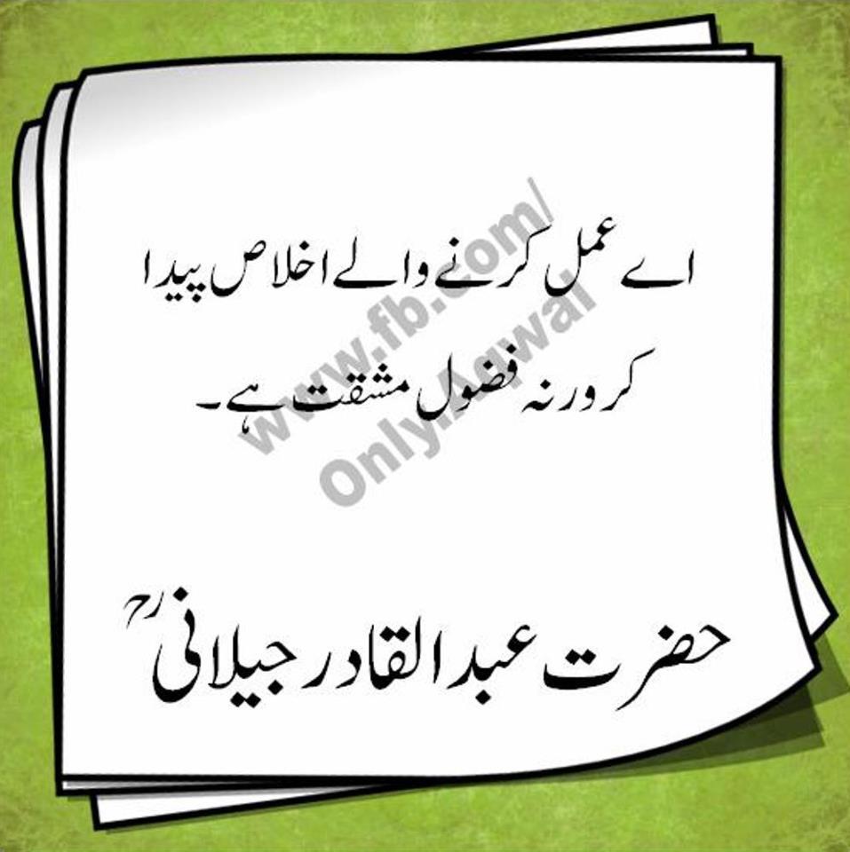Hazrat Abdul Qadir Jilani (R.A) Quote