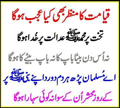 Islamic Quotes | Minhaj-ul-Quran International | Page 7